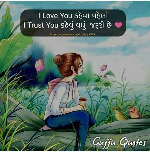 💕 પ્રેમની મહેફિલ - I Love You કહેવા પહેલાં   Trust You કહેવું વધુ જરૂરી છે ? FACEBOOK INSTAGRAM - @ GUJJU _ QUOTES Gujju Quotes - ShareChat