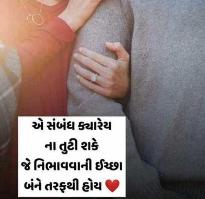 💕 પ્રેમની મહેફિલ - એ સંબંધ ક્યારેય ના તુટી શકે જેનિભાવવાની ઈચ્છા   બંને તરફથી હોય   - ShareChat