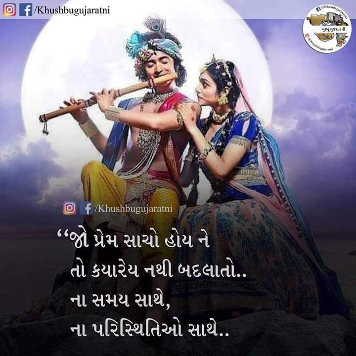 💕 પ્રેમની મહેફિલ - O f / Khushbugujaratni ગુજરાત ની O f / Khushbugujaratni જો પ્રેમ સાચો હોય ને તો કયારેય નથી બદલાતો . . ના સમય સાથે , ના પરિસ્થિતિઓ સાથે . . - ShareChat