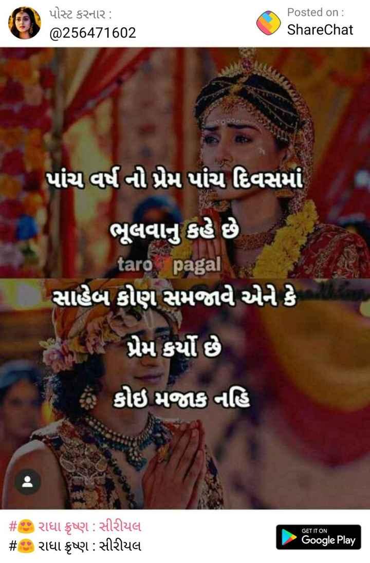 💕 પ્રેમની મહેફિલ - હ ) પોસ્ટ કરનાર : @ 256471602 25647160 Posted on : ShareChat મારી ભૂલવાનું કહે છે પાંચ વર્ષ નો પ્રેમ પાંચ દિવસમાં ભૂલવાનું કહે છે taro pagal સાહેબ કોણ સમજાવે એને કે પ્રેમ કર્યો છે દે કોઇ મજાક નહિ GET IT ON # રાધા કૃષ્ણ : સીરીયલ # રાધા કૃષ્ણ : સીરીયલ Google Play - ShareChat