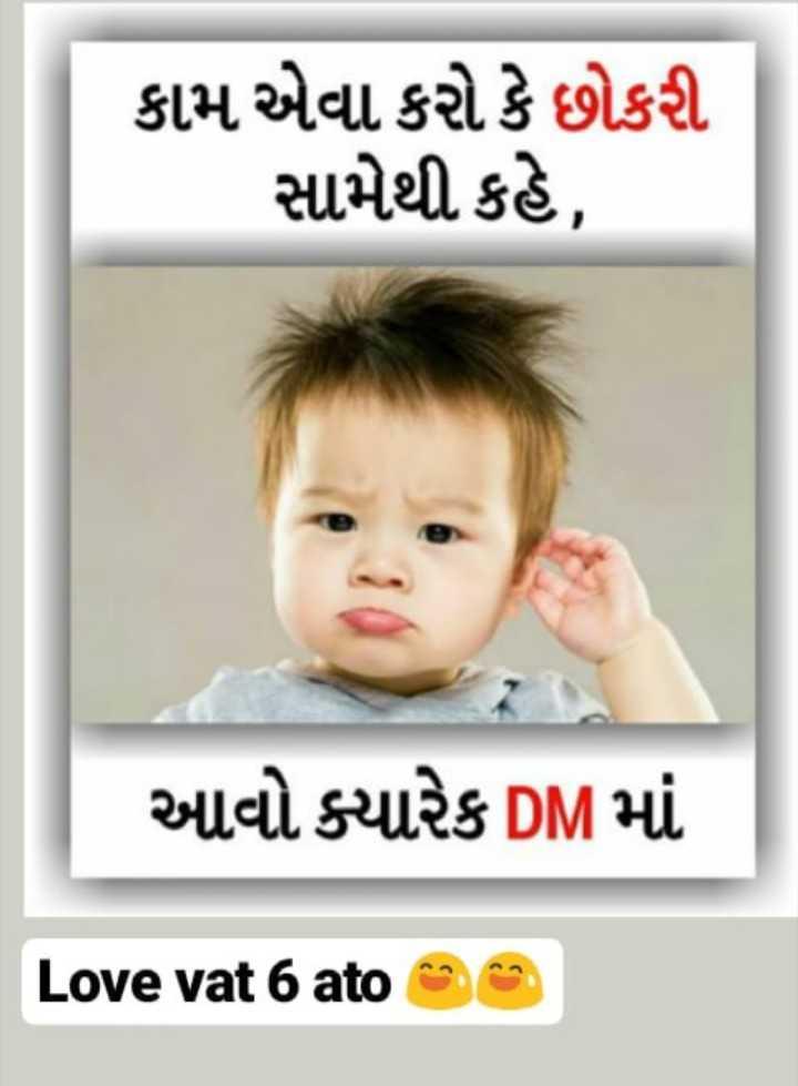 પ્રેમની વાતો - કામ એવા કરો કે છોકરી સામેથી કહે , આવો ક્યારેક DM માં Love vat 6 ato - ShareChat