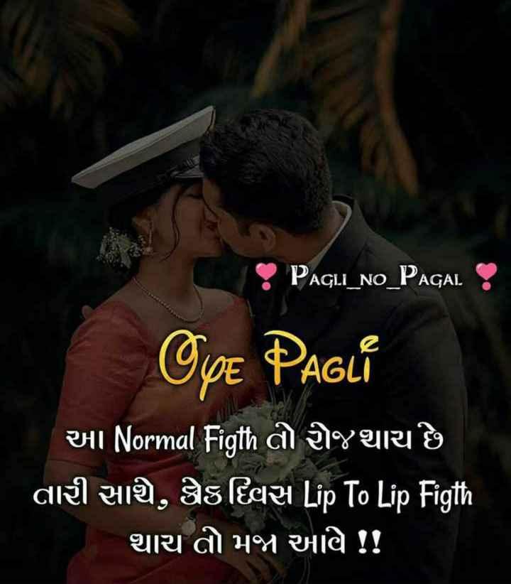 💘 પ્રેમનો રંગ - . PAGLI _ NO _ PAGAL ! Ope PAGLÍ 311 Normal Figth a DYUYÊU તારી સાથે , વૈકલ્વિસ Lip To Lip Figth શાચ તો મજા આવે ! ! - ShareChat