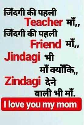 💌 પ્રેમ પત્ર - जिंदगी की पहली Teacher माँ , जिंदगी की पहली Friend माँ , , Jindagi भी माँ क्योंकि , Zindagi देने वाली भी माँ . I love you my mom - ShareChat