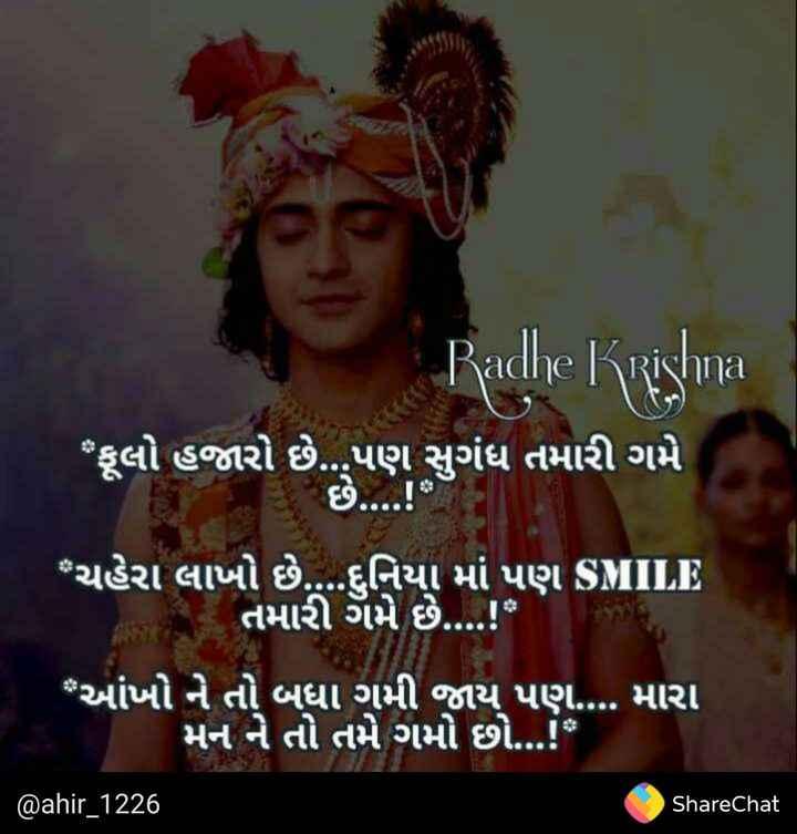 💌 પ્રેમ પત્ર - Radhe Krishna * ફૂલો હજારો છે . . પણ સુગંધ તમારી ગમે ' ચહેરા લાખો છે . . . . દુનિયા માં પણ SMILE મી તમારી ગમે છે . . . . ! આંખો ને તો બધા ગમી જાય પણ . . . . મારા ' મન ને તો તમે ગમો છો . . . ! @ ahir _ 1226 ShareChat - ShareChat