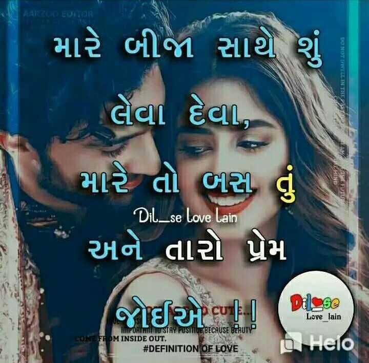 💌 પ્રેમ પત્ર - DO NOT TWEITERESTI મારે બીજા સાથે શું - લેવા દેવા , મારે તો બસ , તું * અને તારો પ્રેમ જોઈએr | ( SE FUTUT Dil _ se Love Lain Love _ lain AT TO STAY POSITIVE BECAUSE BEAUTY CON FROM INSIDE OUT . # DEFINITION OF LOVE - ShareChat