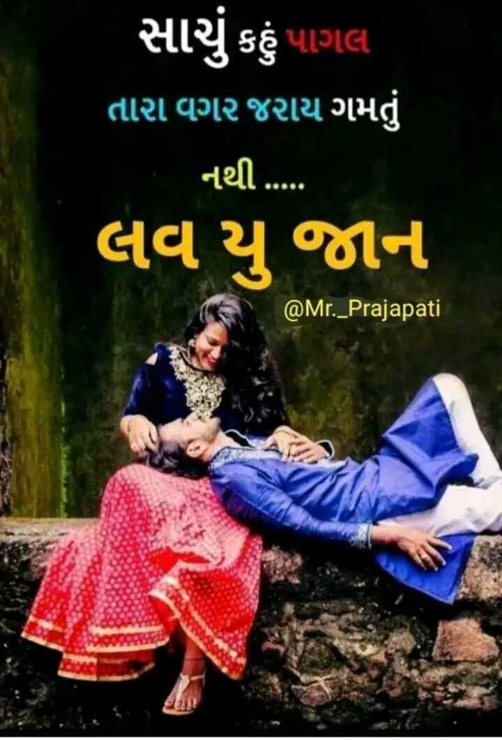😍 પ્રેમીઓની મોસમ - સાચું કહું પાગલ ' તારા વગર જરાય ગમતું નથી . ... . લવ યુ જાન @ Mr . _ Prajapati - ShareChat