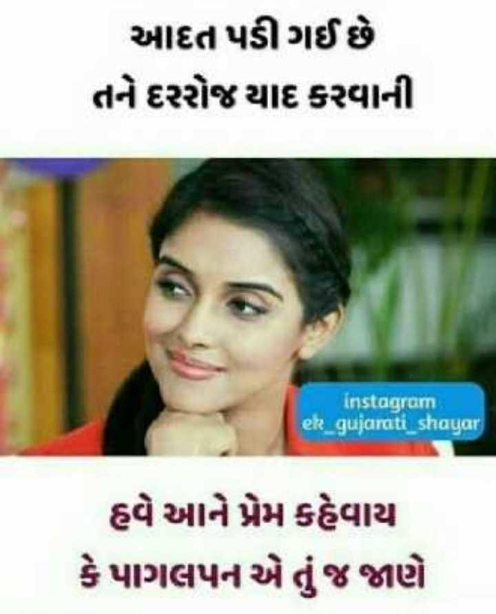 😍 પ્રેમીઓની મોસમ - આદત પડી ગઈ છે તને દરરોજ યાદ કરવાની instagram ek _ gujarati _ shayar હવે આને પ્રેમ કહેવાય કે પાગલપન એ તું જ જાણે - ShareChat