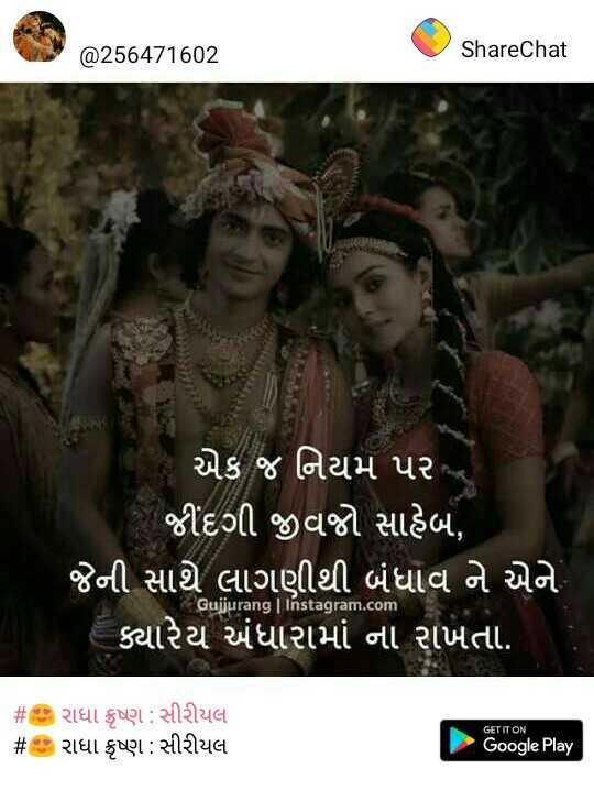 😍 પ્રેમીઓની મોસમ - @ 256471602 ShareChat ' એક જ નિયમ પર ન જીંદગી જીવજો સાહેબ , ' જની સાથે લાગણીથી બંધાવ ને એને ક્યારેય અંધારામાં ના રાખતા . Gujjurang | Instagram . com # રાધા કૃષ્ણ : સીરીયલ # રાધા કૃષ્ણ : સીરીયલ GET IT ON Google Play - ShareChat