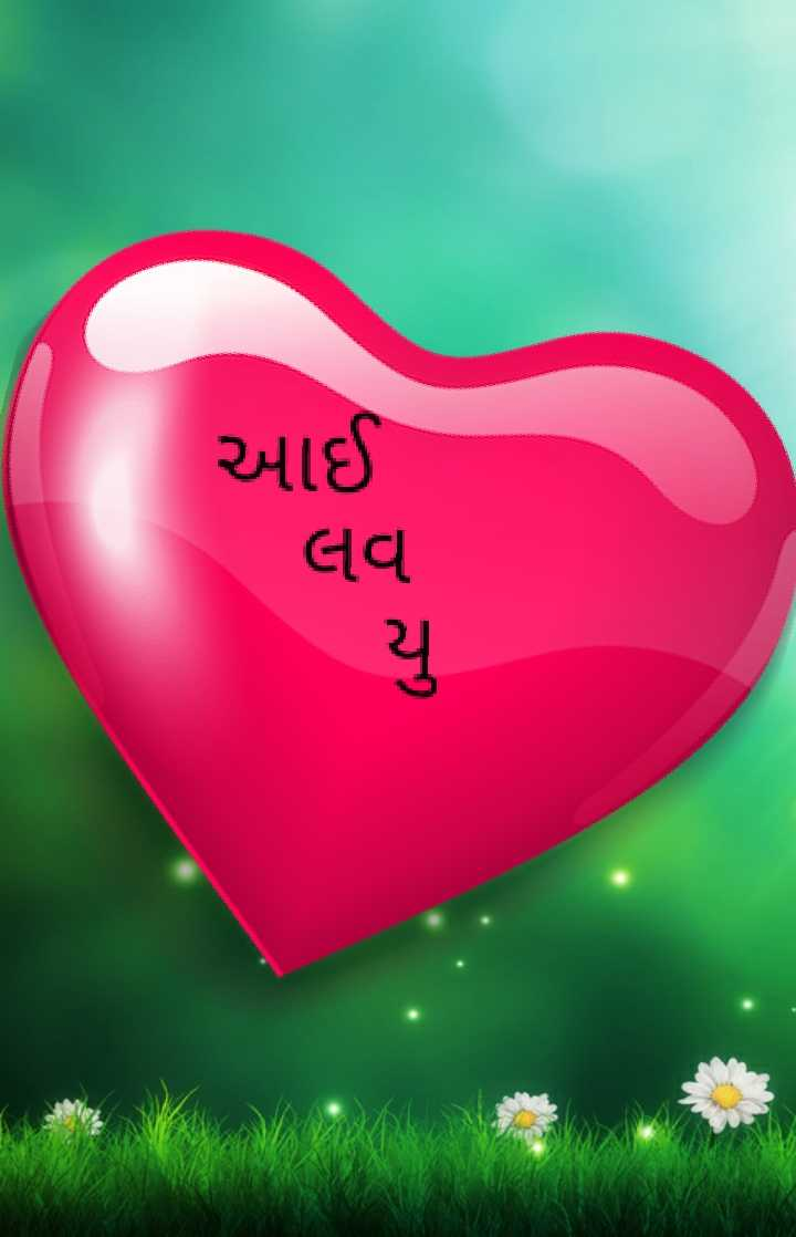 😍 પ્રેમીઓની મોસમ - આઈ લવ ) - ShareChat