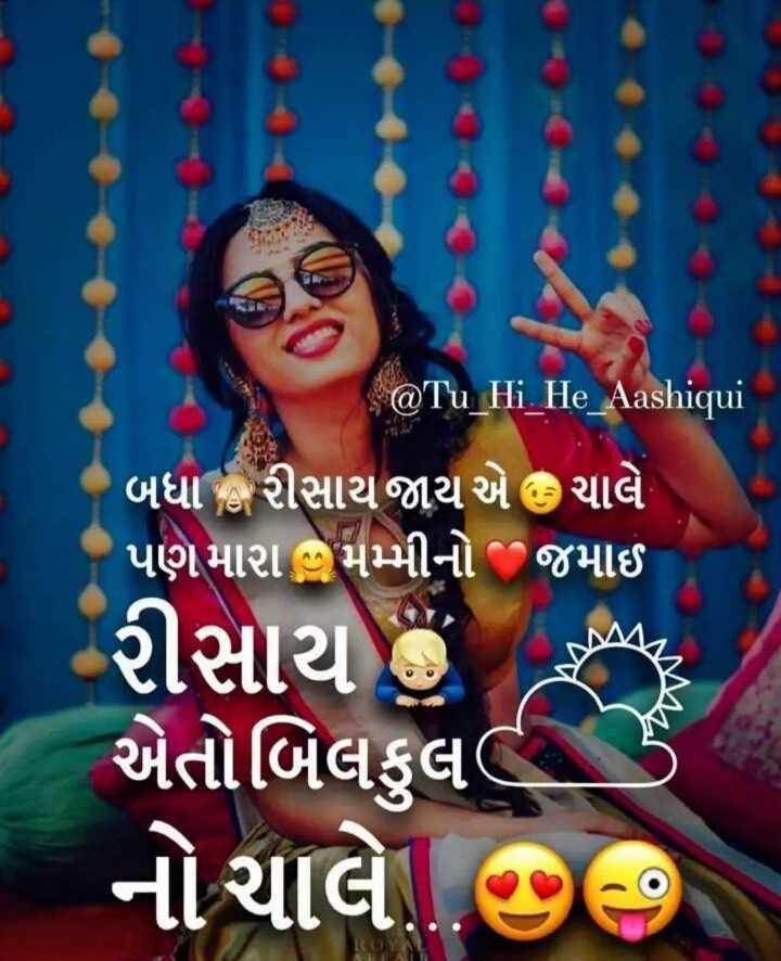 😍 પ્રેમીઓની મોસમ - @ Tu Hi He _ Aashiqui ' બધા રીસાય જાય એ = ચાલે પણ મારા મમ્મીનો જમાઈ રીસાય છે એતોબિલકુલ નો ચાલે . છ૭ - ShareChat