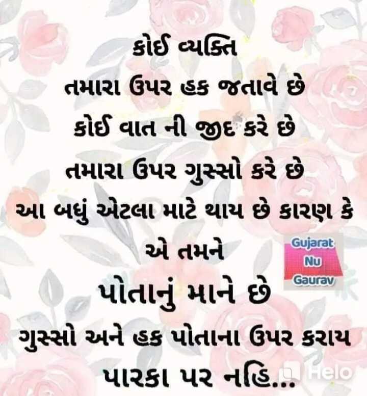 😍 પ્રેમીઓની મોસમ - કોઈ વ્યક્તિ તમારા ઉપર હક જતાવે છે કોઈ વાત ની જીદ કરે છે તમારા ઉપર ગુસ્સો કરે છે . આ બધું એટલા માટે થાય છે કારણ કે - એ તમને - પોતાનું માને છે . ગુસ્સો અને હક પોતાના ઉપર કરાય પારકા પર નહિ . . . Hિo / Gujarat Nu Gaurav - ShareChat