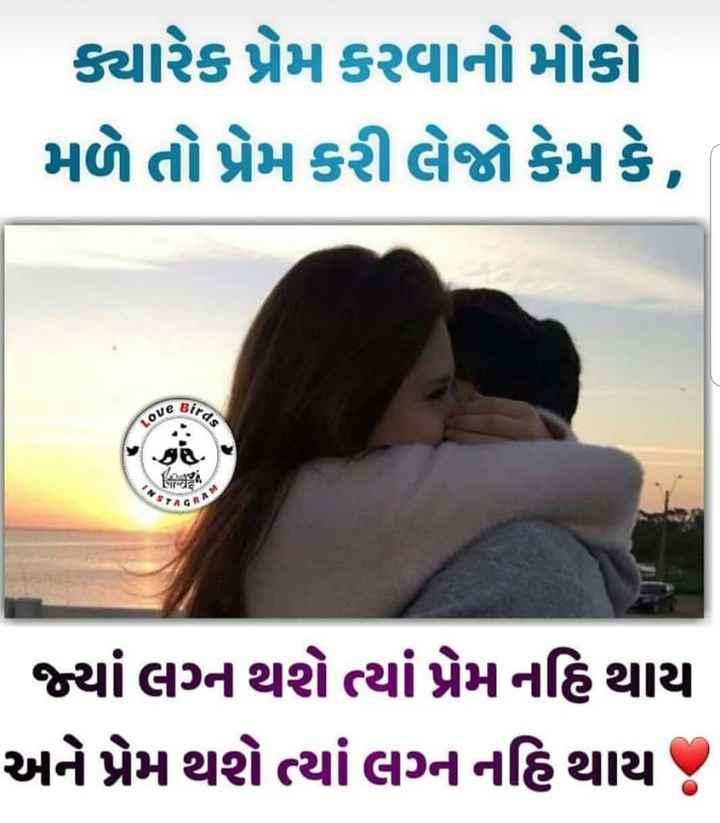 💘 પ્રેમ 💘 - કયારેક પ્રેમ કરવાનો મોકો મળે તો પ્રેમ કરી લેજે કેમ કે , Bird Love Fre TAG જ્યાં લગ્ન થશે ત્યાં પ્રેમ નહિ થાય અને પ્રેમ થશે ત્યાં લગ્નનહિ થાય - ShareChat