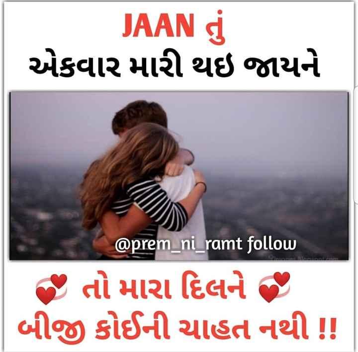 💘 પ્રેમ 💘 - JAAN એકવાર મારી થઇ જાયને @ prem _ ni _ ramt follow છે તો મારા દિલને છે બીજી કોઈની ચાહત નથી ! ! - ShareChat
