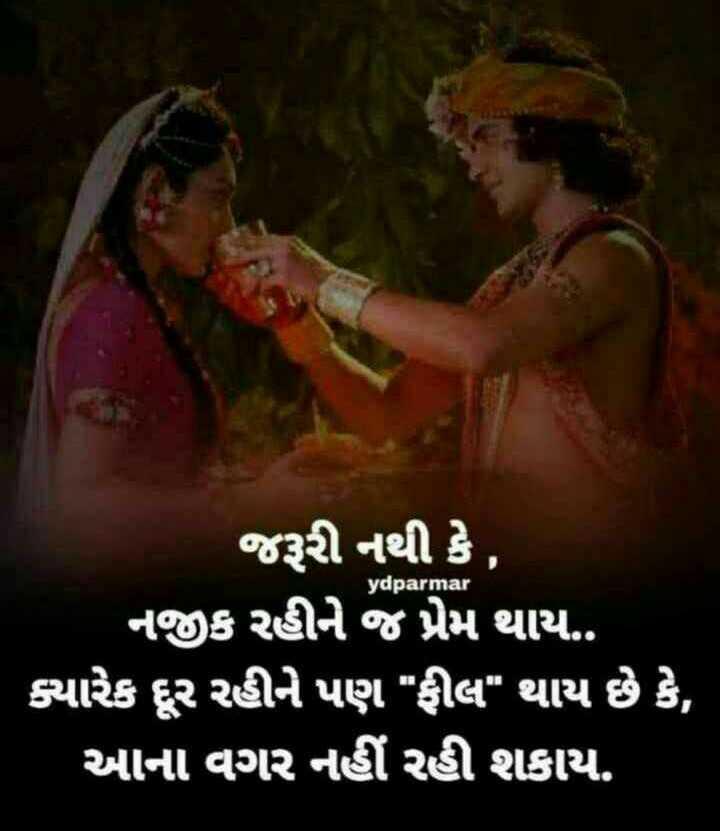 💘 પ્રેમ 💘 - ydparmar ' જરૂરી નથી કે , ' નજીક રહીને જ પ્રેમ થાય . . ' ક્યારેક દૂર રહીને પણ ફીલ થાય છે કે , આના વગર નહીં રહી શકાય . - ShareChat