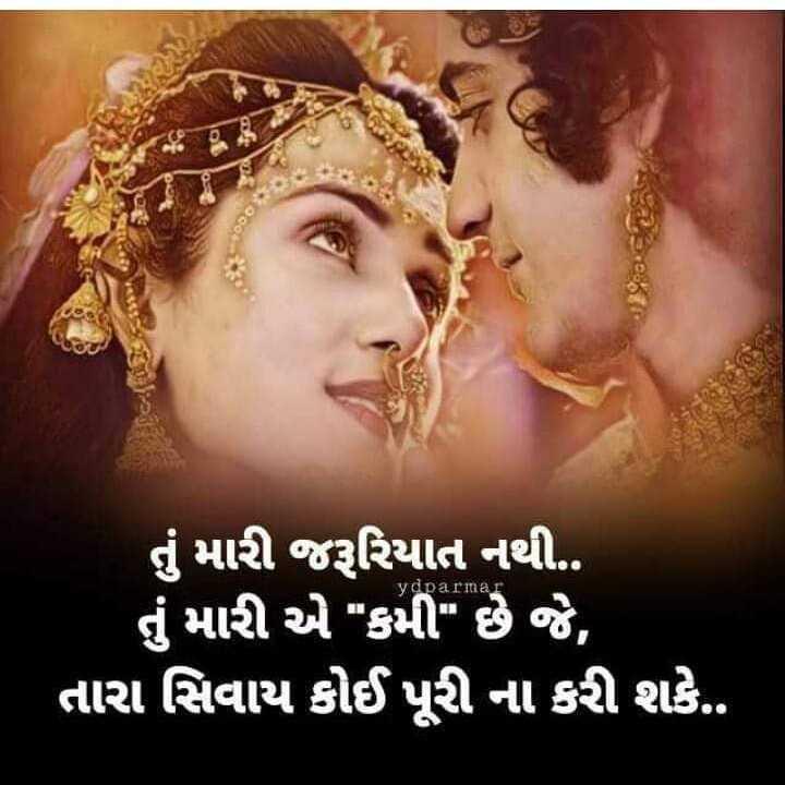 💘 પ્રેમ 💘 - 1 2 yaparmar ' તું મારી જરૂરિયાત નથી . . ' તું મારી એ કમી છે જે , ' તારા સિવાય કોઈ પૂરી ના કરી શકે . - ShareChat