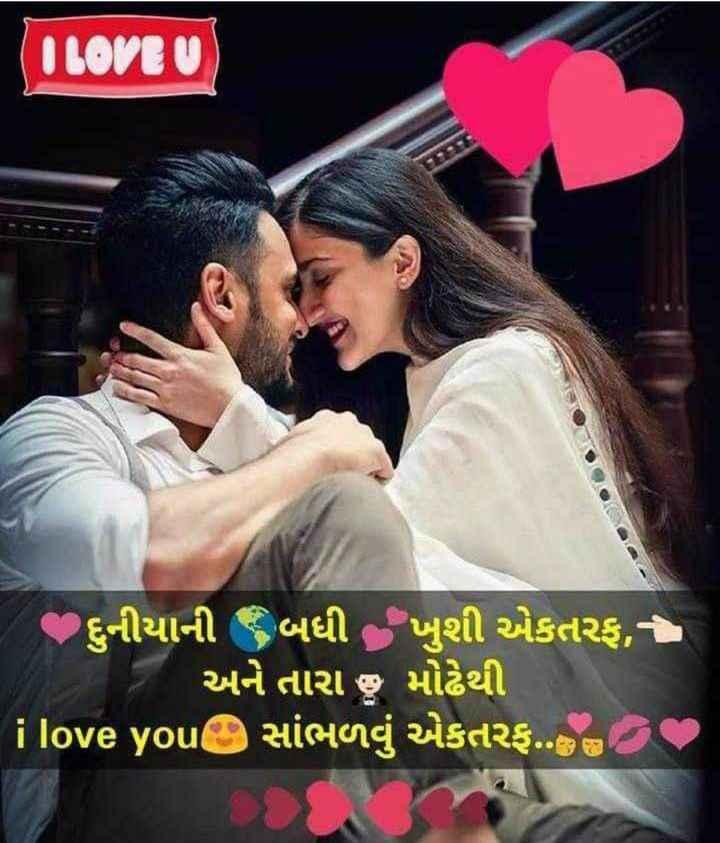 💘 પ્રેમ 💘 - I LOVE U દુનીયાની બધી ખુશી એકતરફ , અને તારા જુ મોઢેથી ' ilove youહ સાંભળવું એકતરફ . . T O - ShareChat