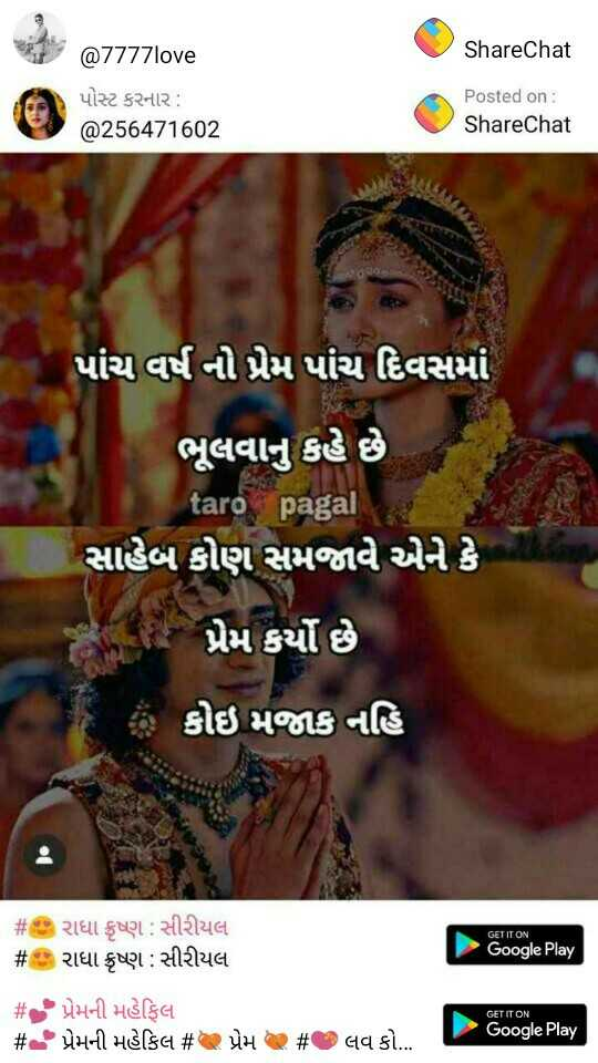 💘 પ્રેમ 💘 - @ 7777love ShareChat પોસ્ટ કરનાર : @ 256471602 Posted on : ShareChat પાંચ વર્ષ નો પ્રેમ પાંચ દિવસમાં ને ભૂલવાનું કહે છે taro pagal સાહેબ કોણ સમજાવે એને કે પ્રેમ કર્યો છે કોઇ મજાક નહિ # રાધા ક્રુષ્ણ : સીરીયલ # રાધા રૃષ્ણ : સીરીયલ GET IT ON Google Play GET IT ON # પ્રેમની મહેફિલ # પ્રેમની મહેફિલ # # પ્રેમ હૈ # છે લવ કો . . Google Play - ShareChat