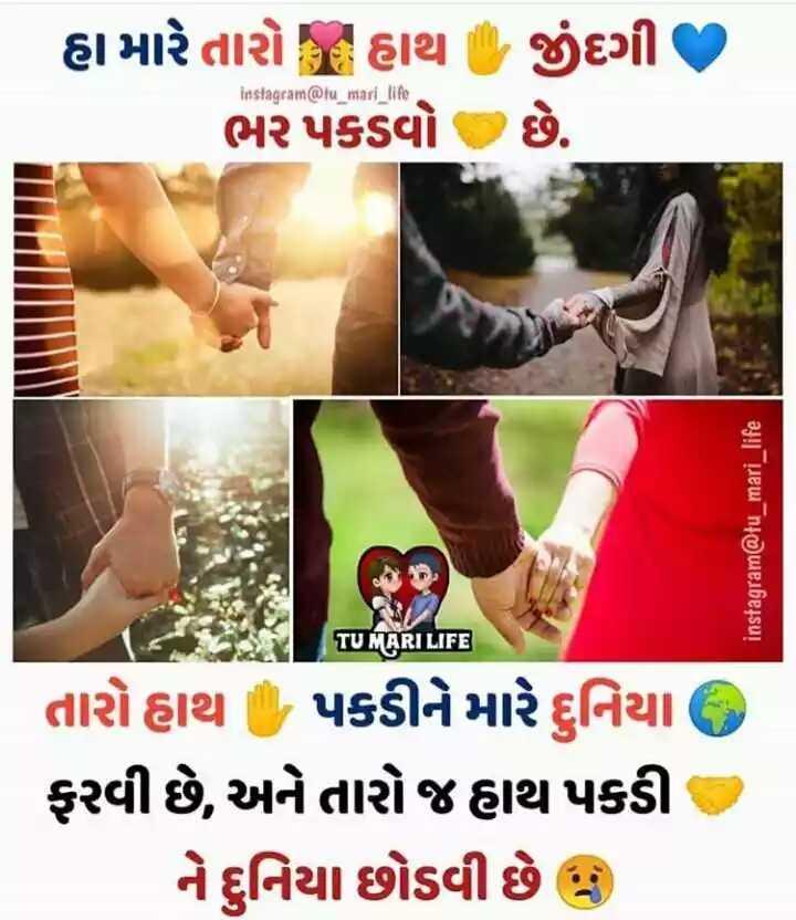 💘 પ્રેમ 💘 - છંદગી હા મારે તારો હાથ ભર પડવો instagram @ lu _ mari _ life instagram @ tu _ mari _ life TU MARI LIFE તારો હાથ પકડીને મારે દુનિયા ફરવી છે , અને તારો જ હાથ પકડી ને દુનિયા છોડવી છે કે - ShareChat