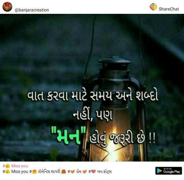 💘 પ્રેમ 💘 - @ banjaracreation ShareChat ' વાત કરવા માટે સમય અને શબ્દો નહીં , પણ - મન હોવું જરૂરી છે ! # Miss you # a Miss you # જ રોમેન્ટિક શાયરી # જ પ્રેમ જ # છ લવ કોટ્સ Google Play - ShareChat