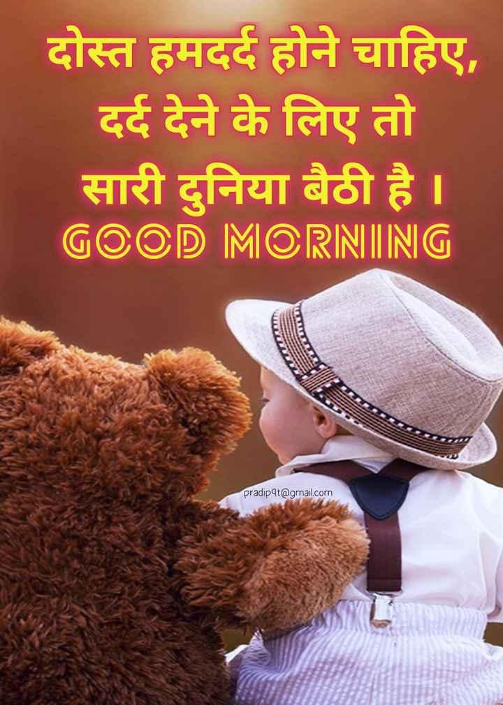 💘 પ્રેમ 💘 - दोस्त हमदर्द होने चाहिए , दर्द देने के लिए तो सारी दुनिया बैठी है । GOOD MORNING pradipqt @ gmail . com - ShareChat