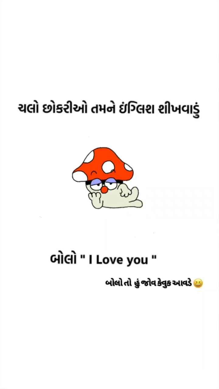 💘 પ્રેમ 💘 - ચલો છોકરીઓ તમને ઇંગ્લિશ શીખવાડું GÌÌGÌ I love you બોલો તો હંજીવ કેવુકઆવડે હો - ShareChat