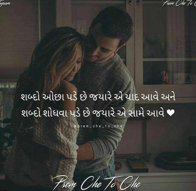 💘 પ્રેમ 💘 - explam from Che toc ' શબ્દો ઓછા પડે છે જયારે એ યાદ આવે અને ' શબ્દો શોધવા પડે છે જયારે એ સામે આવે છે prem - che - to - che - ShareChat