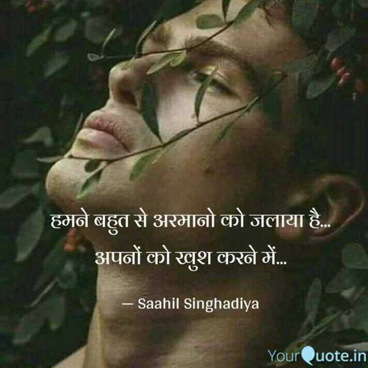 💘 પ્રેમ 💘 - हमने बहुत से अरमानो को जलाया है . . अपनों को खुश करने में . . . - Saahil Singhadiya YourQuote . in - ShareChat