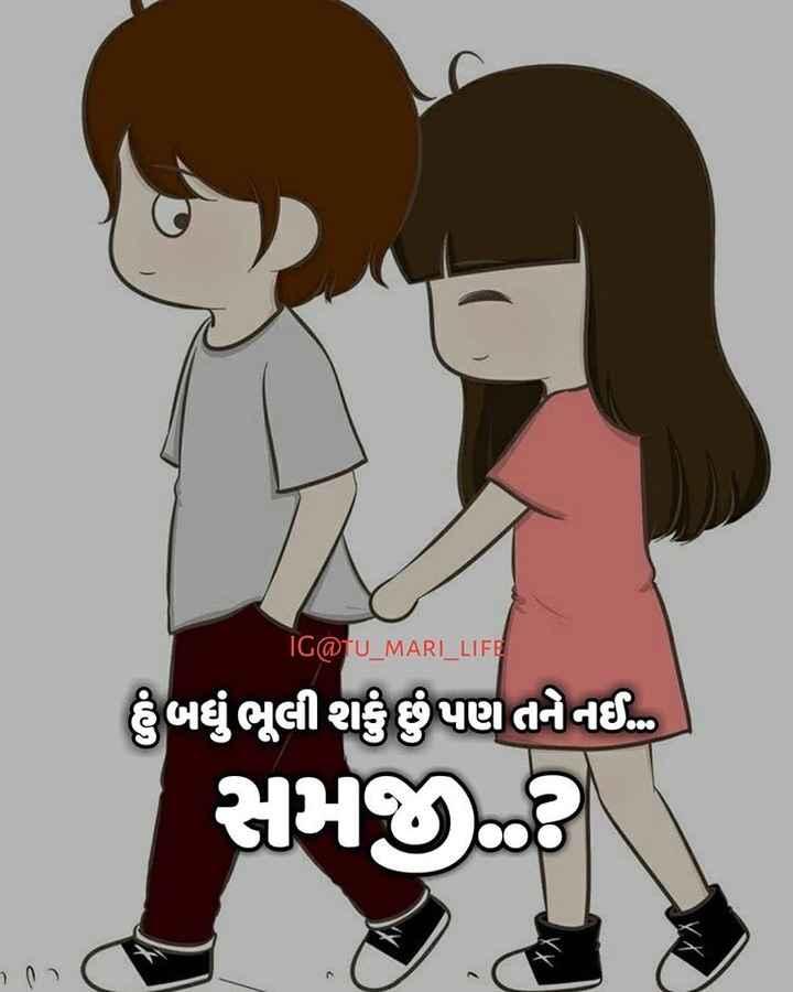 💘 પ્રેમ 💘 - IG @ TU _ MARI _ LIFE હુંબધું ભૂલી શકે છુપણ તનેનઈ ... - ShareChat