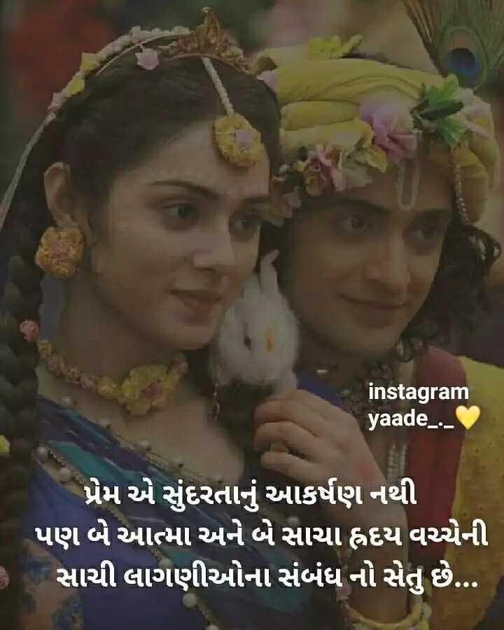 💘 પ્રેમ 💘 - instagram yaade _ _ પ્રેમ એ સુંદરતાનું આકર્ષણ નથી ' પણ બે આત્મા અને બે સાચા હૃદય વચ્ચેની સાચી લાગણીઓના સંબંધ નો સેતુ છે . . - ShareChat