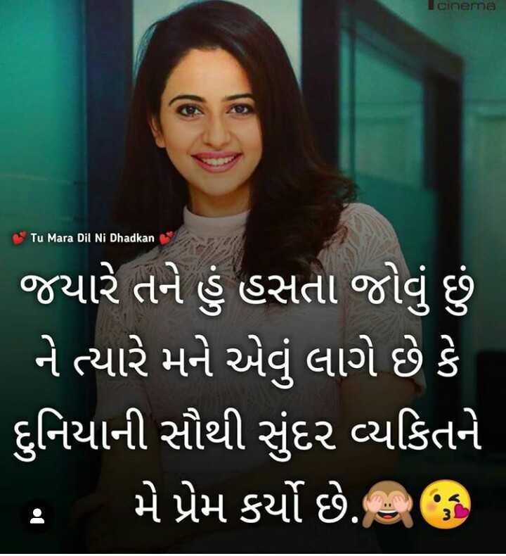 💘 પ્રેમ 💘 - cinema Tu Mara Dil Ni Dhadkan જયારે તને હું હસતા જોવું છું ' ને ત્યારે મને એવું લાગે છે કે દુનિયાની સૌથી સુંદર વ્યકિતને કે મે પ્રેમ કર્યો છે . શો - ShareChat