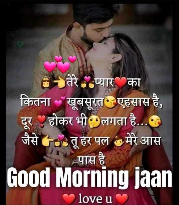 💘 પ્રેમ 💘 - तेरे प्यार का कितना खूबसूरत एहसास है , दूर होकर भी लगता है . . . जैसे - तू हर पल मेरे आस S पास है Good Morning jaan love u - ShareChat