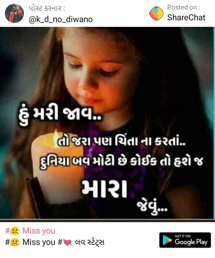 💘 પ્રેમ 💘 - પોસ્ટ કરનાર : @ k _ d _ no _ diwano Posted on : ShareChat હંમરી જાવ . તો જરા પણ ચિંતા ના કરતાં . . દુનિયાભવમોટી છે કોઈક તો હશે જ મારા ' જેવું . # # ' Miss you Miss you # લવ સ્ટેટ્સ GET IT ON Google Play - ShareChat