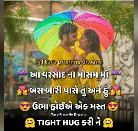 💘 પ્રેમ 💘 - ig tara prem no diwano છે અને આ વરસાદનામોસમમાં તે જ બસ બારી પાસે તું અને હું તો ૪ ઉભા હોઈએ એકમત | TIGHTHUકરીને , Tara Prem No Diwano - ShareChat