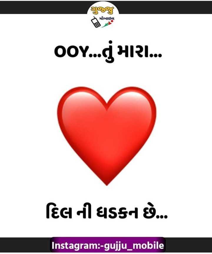💘 પ્રેમ 💘 - મોબાઇલ ooyતું મારા . દિલ ની ધડકન છે ... Instagram : - gujju _ mobile - ShareChat