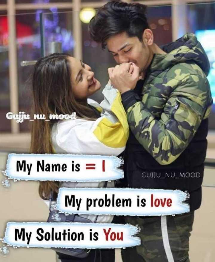 💘 પ્રેમ 💘 - Gujju _ nu _ mood My Name is = 1 GUJJU _ NU _ MOOD My problem is love My Solution is You - ShareChat
