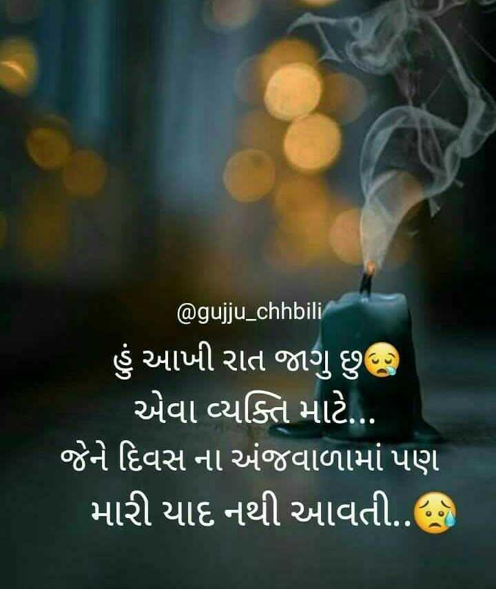 💘 પ્રેમ 💘 - @ gujju _ chhbili હું આખી રાત જાગુ છુ એવા વ્યક્તિ માટે . . . જેને દિવસ ના અંજવાળામાં પણ ' મારી યાદ નથી આવતી . . ) - ShareChat