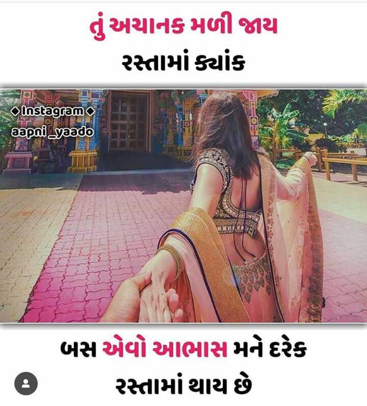 💘 પ્રેમ 💘 - તું અચાનક મળી જાય રસ્તામાં ક્યાંક FIE ] , Instagram - aapai _ yaado | છે બસ એવો આભાસ મને દરેક રસ્તામાં થાય છે - ShareChat