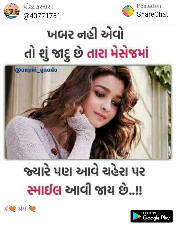 💘 પ્રેમ 💘 - પોસ્ટ કરનાર : @ 40771781 Posted on : ShareChat ખબર નહી એવો તો શું જાદુ છે તારા મેસેજમાં @ aapni _ yaado જ્યારે પણ આવે ચહેરા પર સ્માઈલ આવી જાય છે . . ! ! # પ્રેમ છે , GET IT ON Google Play - ShareChat