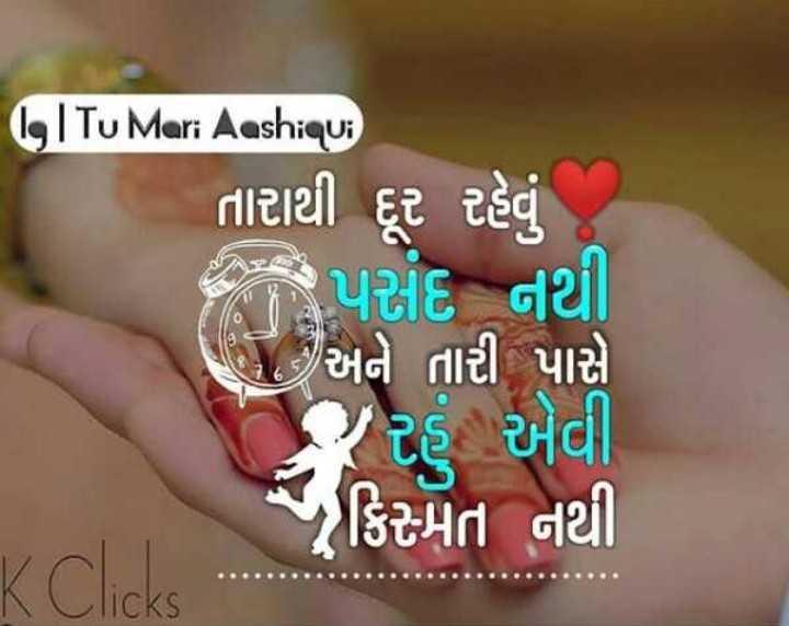 💘 પ્રેમ 💘 - 19 | Tu Meri Aashiqui ' તારાથી દૂર રહેવું પાંદ નથી છે અને તારી પાસે S Lહું એવી પાકિસ્મત નથી K Clicks . - ShareChat