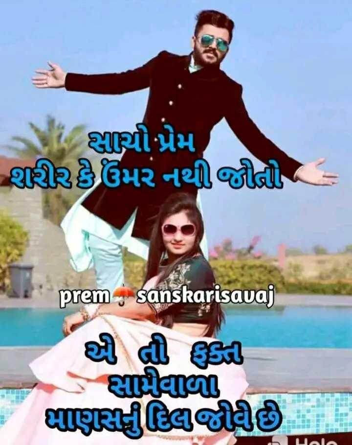 💘 પ્રેમ 💘 - ભાર્થી પ્રેમ શરીરઉંમર નથી જીતો - prem , sanskarisauaj થી તી ઉતા C સાકાળી mugreti legislad - ShareChat