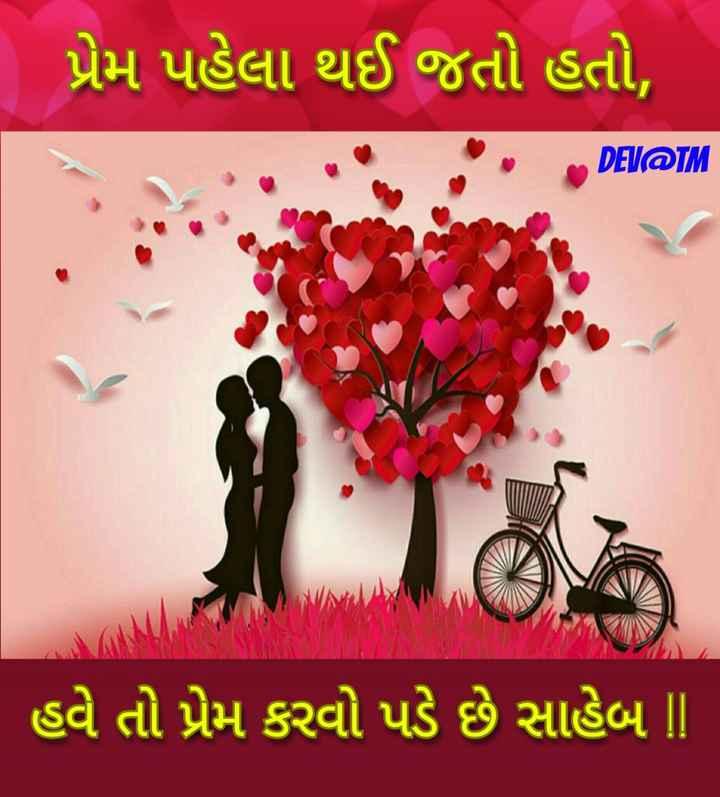 💘 પ્રેમ 💘 - પ્રેમ પહેલા થઈ જતો હતો , DEV @ TM | હવે તો પ્રેમ કરવો પડે છે સાહેબ | | - ShareChat