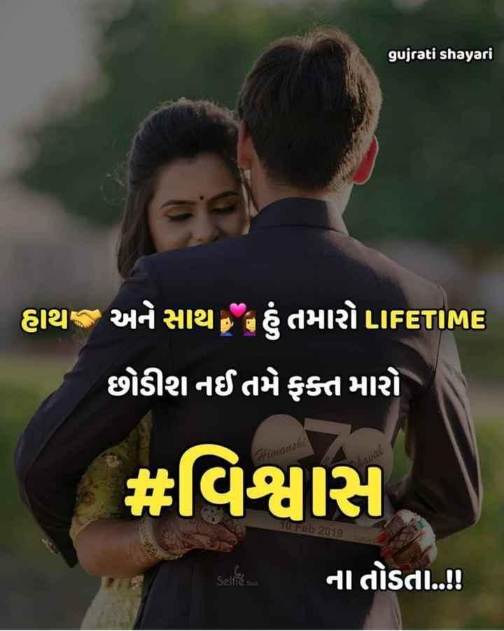 💘 પ્રેમ 💘 - gujrati shayari હાથ અને સાથp હું તમારૌLIFETIME છોડીશ નઈ તમે ફક્ત મારો tika # વિકાસ teb 209 Szified ના તોડતા . ! ! - ShareChat