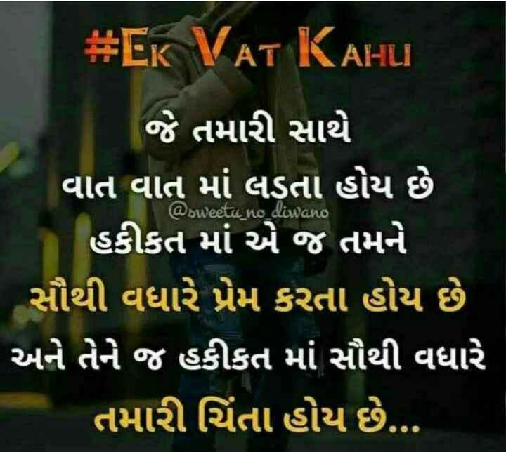 💘 પ્રેમ 💘 - @ sweetu _ no _ diwano # EK VAT KAHU જે તમારી સાથે વાત વાત માં લડતા હોય છે હકીકત માં એ જ તમને સૌથી વધારે પ્રેમ કરતા હોય છે ' અને તેને જ હકીકત માં સૌથી વધારે તમારી ચિંતા હોય છે . . . - ShareChat
