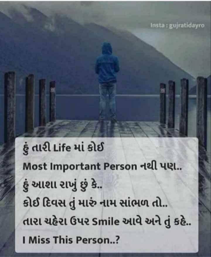 💘 પ્રેમ 💘 - Insta : gujratidayro હું તારી Life માં કોઈ Most Important Person નથી પણ . . હું આશા રાખું છું કે . કોઈ દિવસ તું મારું નામ સાંભળ તો . . તારા ચહેરા ઉપર smile આવે અને તું કહે . I Miss This Person . . ? - ShareChat