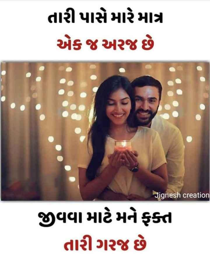 💘 પ્રેમ 💘 - તારી પાસે મારે માત્ર એક જ અરજ છે . Jignesh creation જીવવા માટે મને ફક્ત તારીગરજ છે - ShareChat