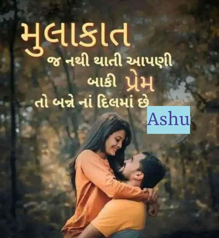 💘 પ્રેમ 💘 - મુલાકાત ' જ નથી થાતી આપણી બાકી પ્રેમ તો બન્ને નાં દિલમાં છે Ashu - ShareChat