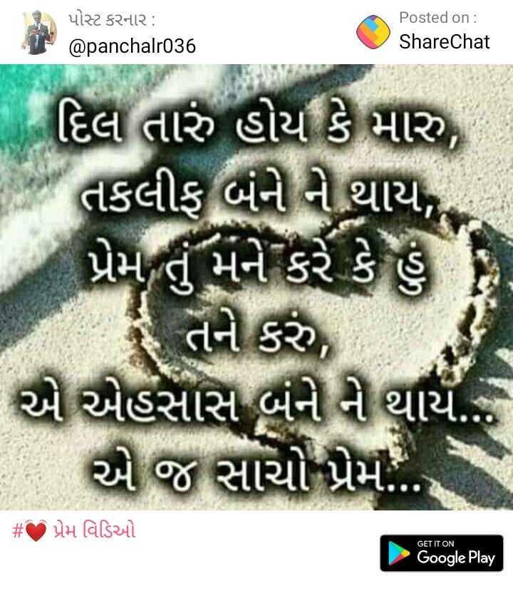 💘 પ્રેમ 💘 - પોસ્ટ કરનાર : @ panchalr036 Posted on : ShareChat - દિલ તારું હોય કે મારુ , તકલીફ બંને ને થાય , પ્રેમ તું મને કરે કે હું તને કરું , ઓ એહસાસ બનો તેથાય . એ જ સાચો પ્રેમ . . # Cો પ્રેમ વિડિઓ GET IT ON Google Play - ShareChat