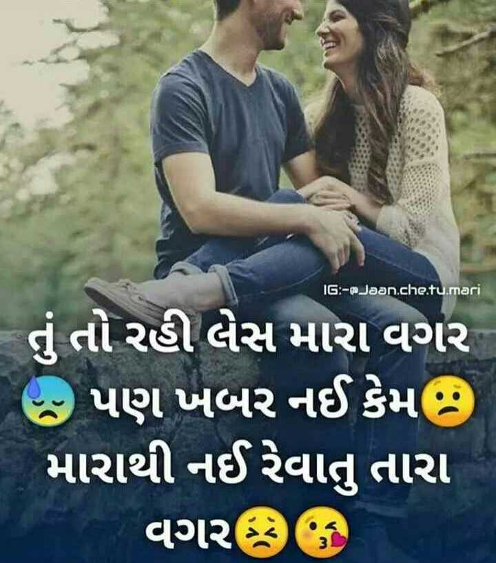 💘 પ્રેમ 💘 - IG : - Jaan . chetu . mari તું તો રહી લેસ મારા વગર = પણ ખબર નઈ કેમ છે , મારાથી નઈ રેવાતુ તારા વગર - ShareChat