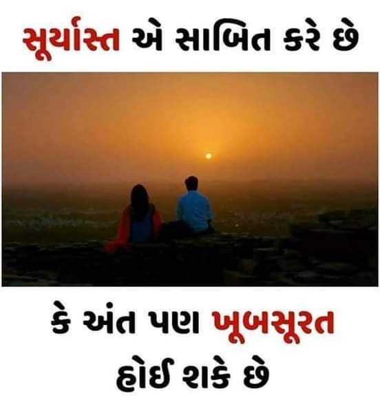 💘 પ્રેમ 💘 - સૂર્યાસ્ત એ સાબિત કરે છે કે અંત પણ ખૂબસૂરત હોઈ શકે છે - ShareChat