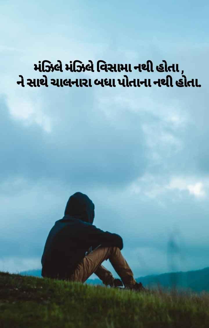 💘 પ્રેમ 💘 - મંઝિલે મંઝિલે વિસામાનથી હોતા , ને સાથે ચાલનારા બધા પોતાના નથી હોતા . - ShareChat